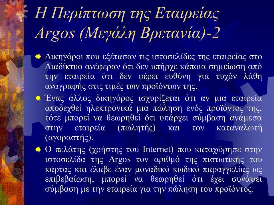 Η Περίπτωση της Εταιρείας Argos (Μεγάλη Βρετανία)-2