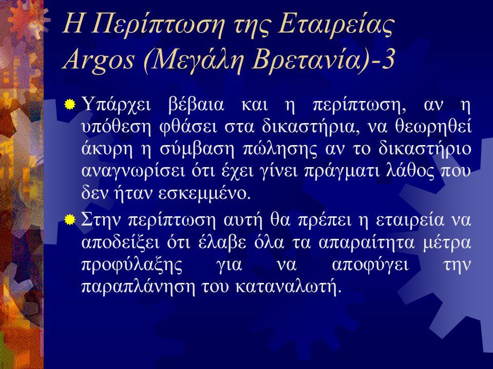 Η Περίπτωση της Εταιρείας Argos (Μεγάλη Βρετανία)-3