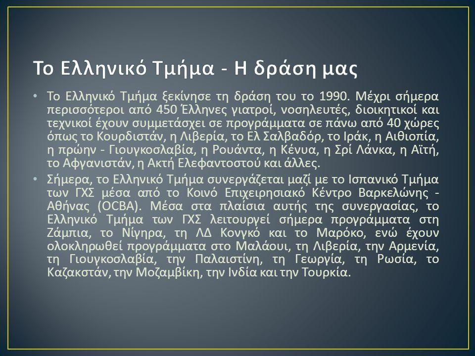 Το Ελληνικό Τμήμα - Η δράση μας