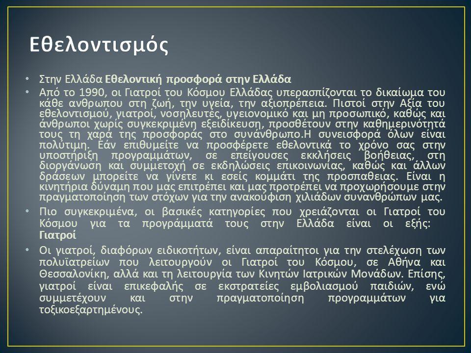 Εθελοντισμός Στην Ελλάδα Εθελοντική προσφορά στην Ελλάδα