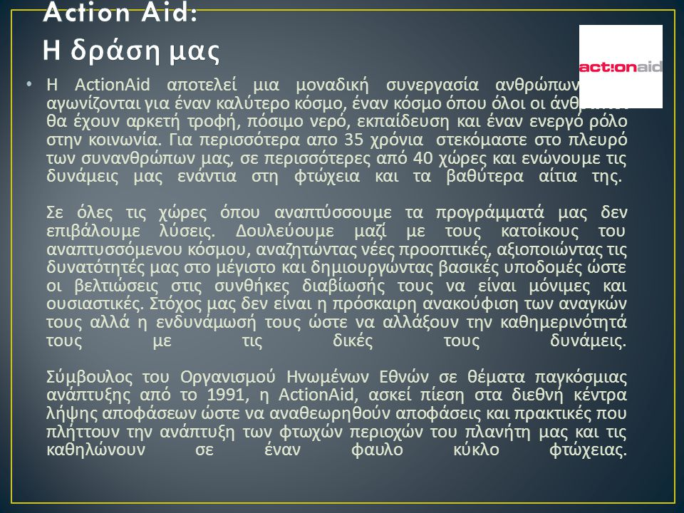 Action Aid: Η δράση μας