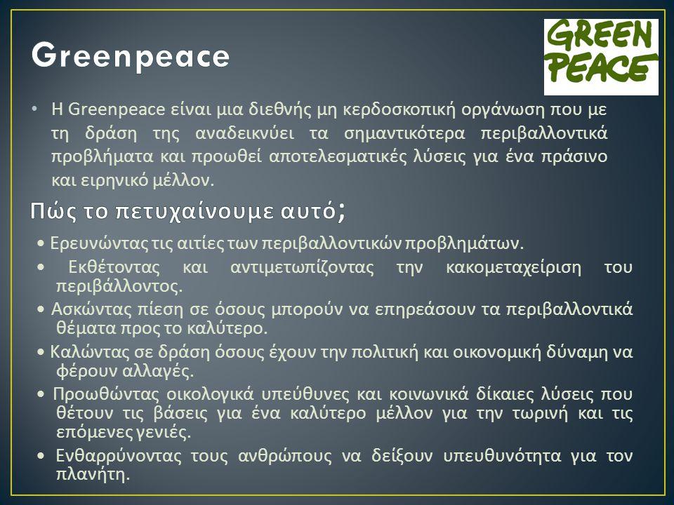 Greenpeace Πώς το πετυχαίνουμε αυτό;