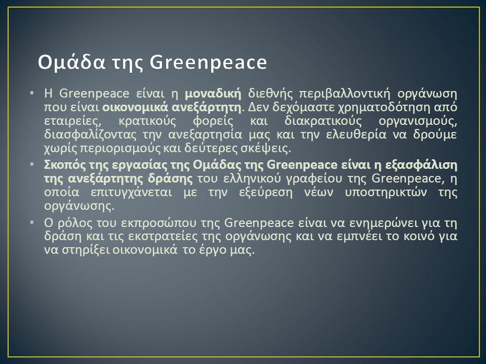 Ομάδα της Greenpeace