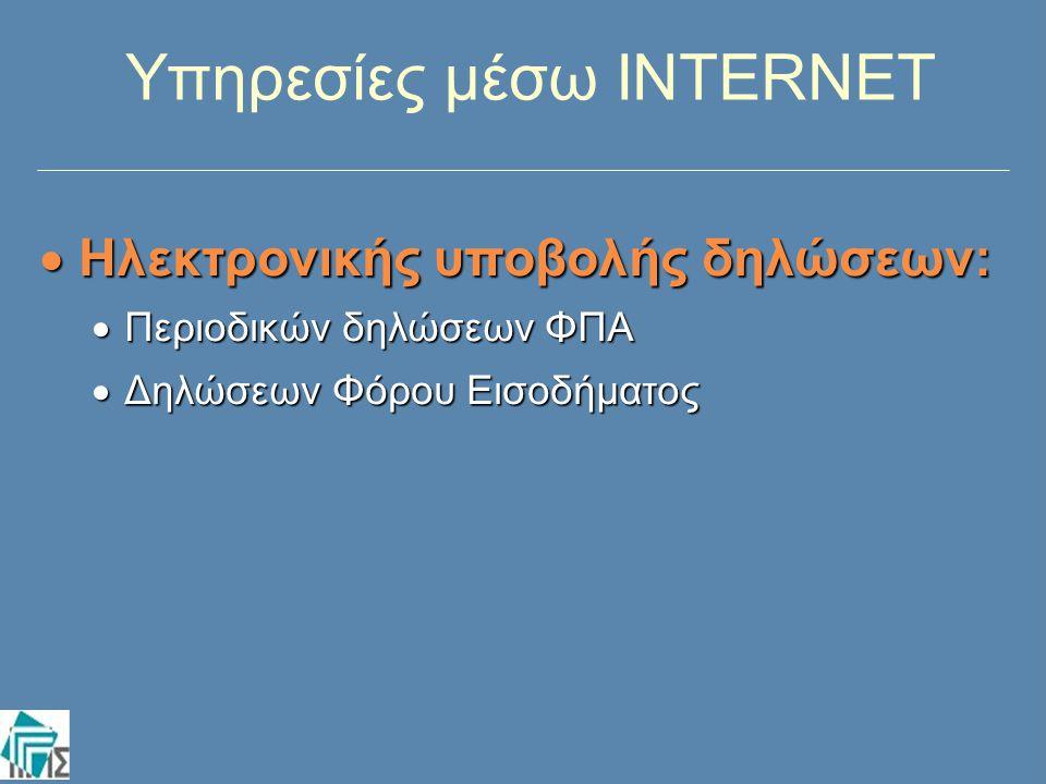 Υπηρεσίες μέσω INTERNET