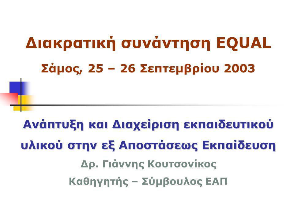 Διακρατική συνάντηση EQUAL Σάμος, 25 – 26 Σεπτεμβρίου 2003