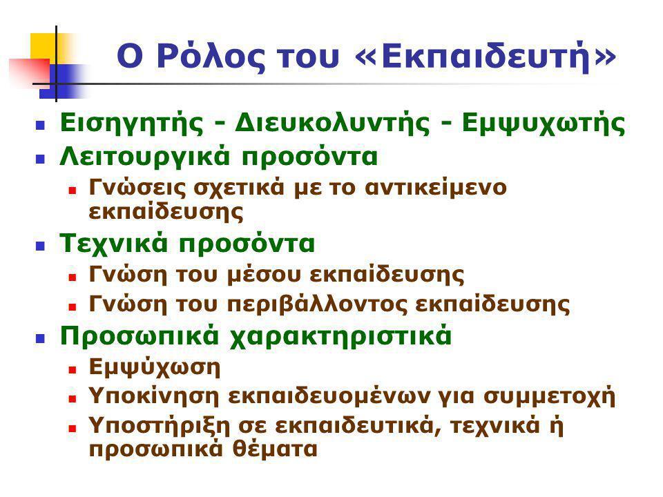 Ο Ρόλος του «Εκπαιδευτή»