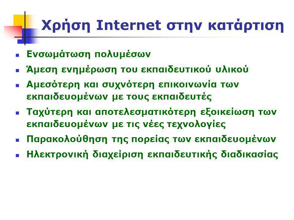 Χρήση Internet στην κατάρτιση