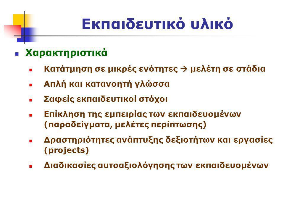 Εκπαιδευτικό υλικό Χαρακτηριστικά