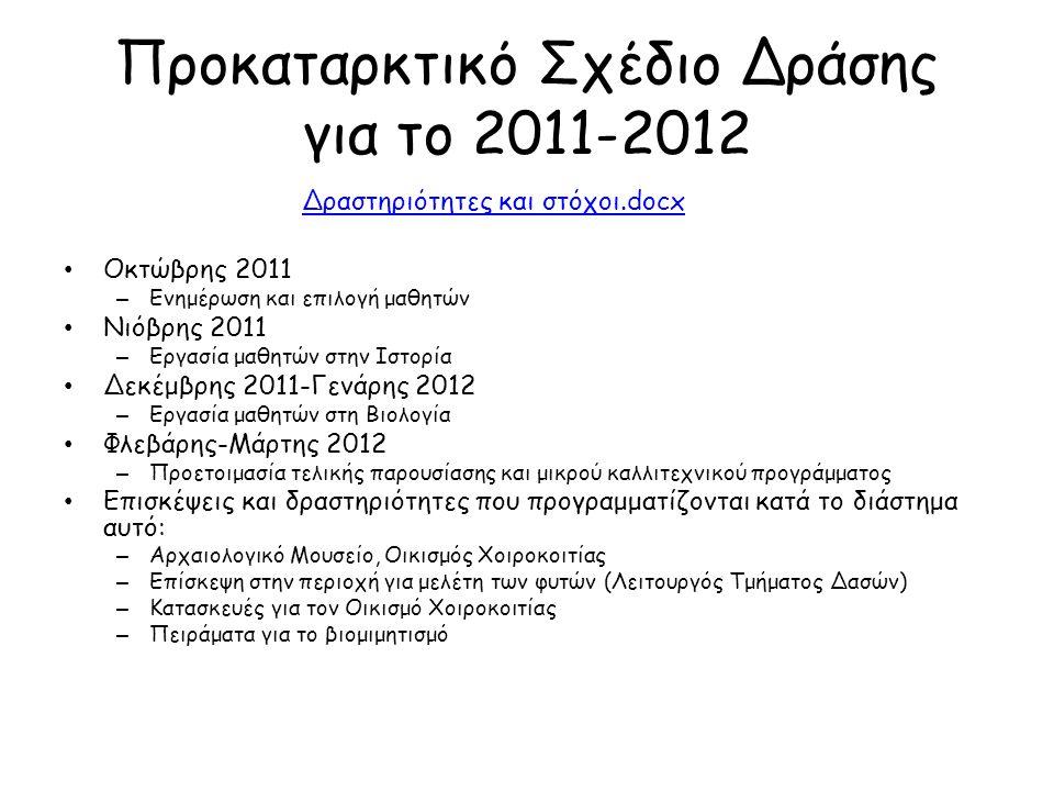 Προκαταρκτικό Σχέδιο Δράσης για το 2011-2012