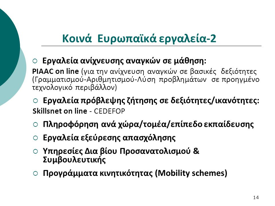 Κοινά Ευρωπαϊκά εργαλεία-2