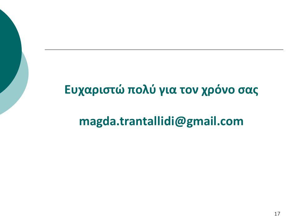 Ευχαριστώ πολύ για τον χρόνο σας magda.trantallidi@gmail.com