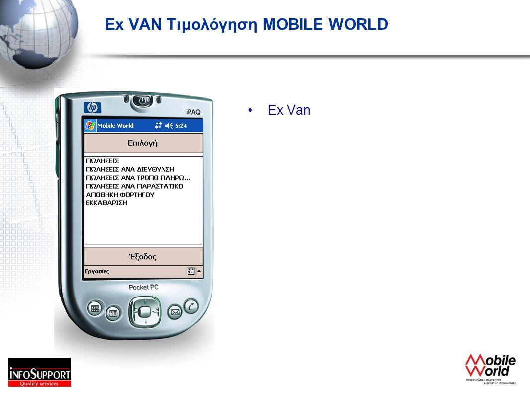 Ex VAN Τιμολόγηση MOBILE WORLD