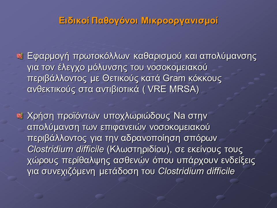 Ειδικοί Παθογόνοι Μικροοργανισμοί