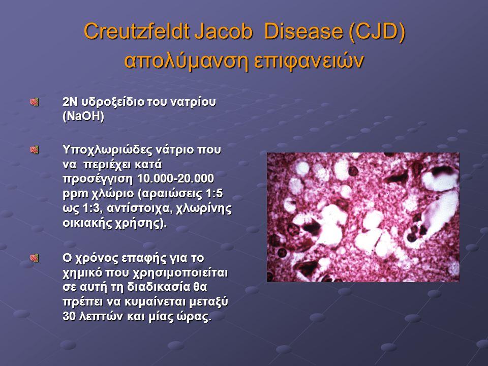 Creutzfeldt Jacob Disease (CJD) απολύμανση επιφανειών