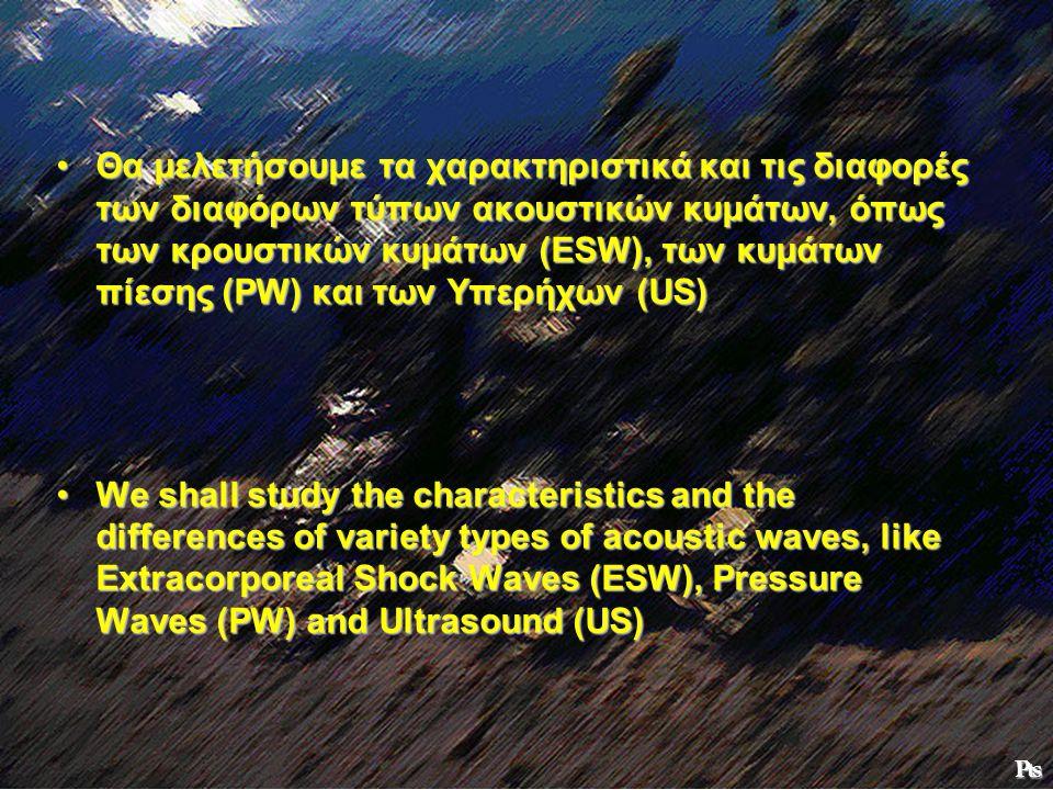 Θα μελετήσουμε τα χαρακτηριστικά και τις διαφορές των διαφόρων τύπων ακουστικών κυμάτων, όπως των κρουστικών κυμάτων (ESW), των κυμάτων πίεσης (PW) και των Υπερήχων (US)