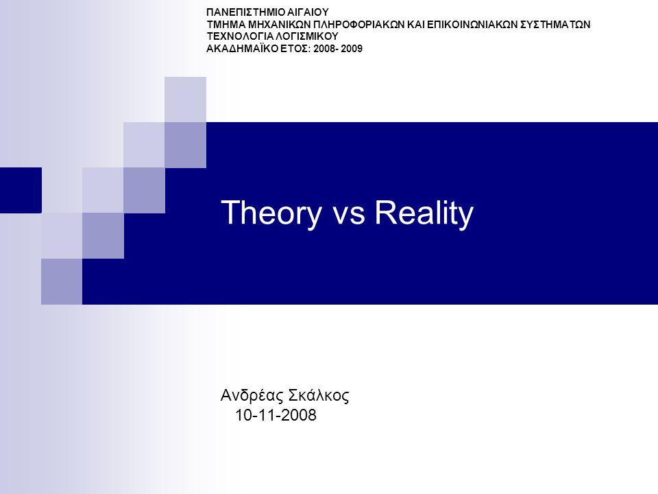 Theory vs Reality Ανδρέας Σκάλκος 10-11-2008 ΠΑΝΕΠΙΣΤΗΜΙΟ ΑΙΓΑΙΟΥ