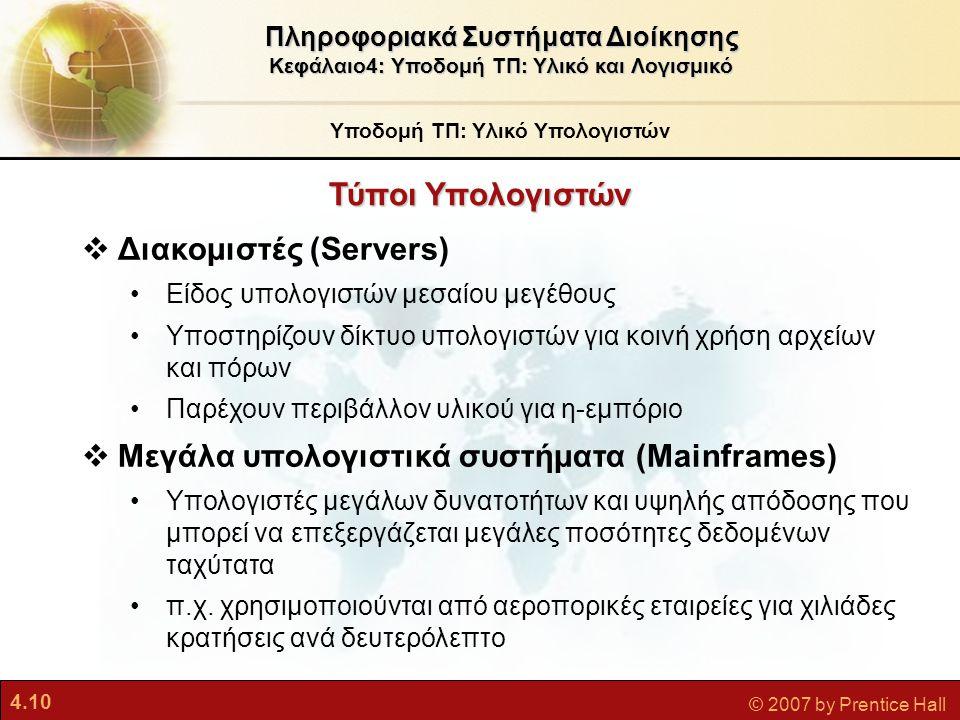 Διακομιστές (Servers)