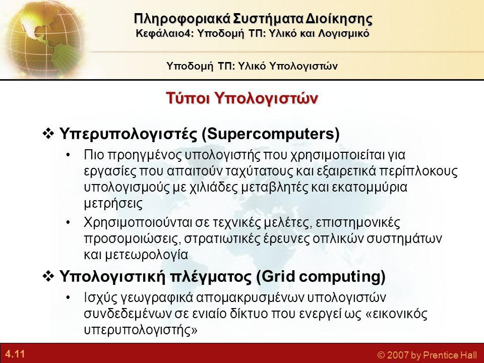 Υπερυπολογιστές (Supercomputers)