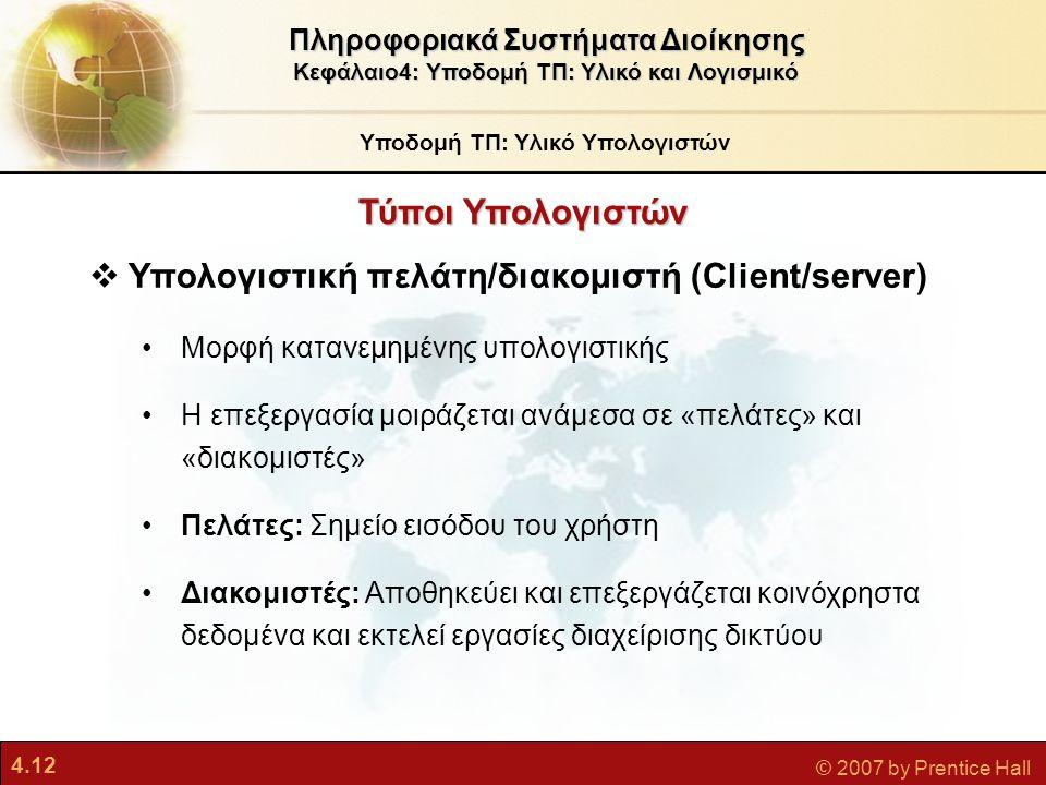 Υπολογιστική πελάτη/διακομιστή (Client/server)