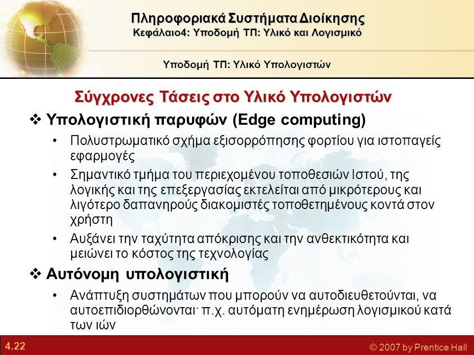 Σύγχρονες Τάσεις στο Υλικό Υπολογιστών