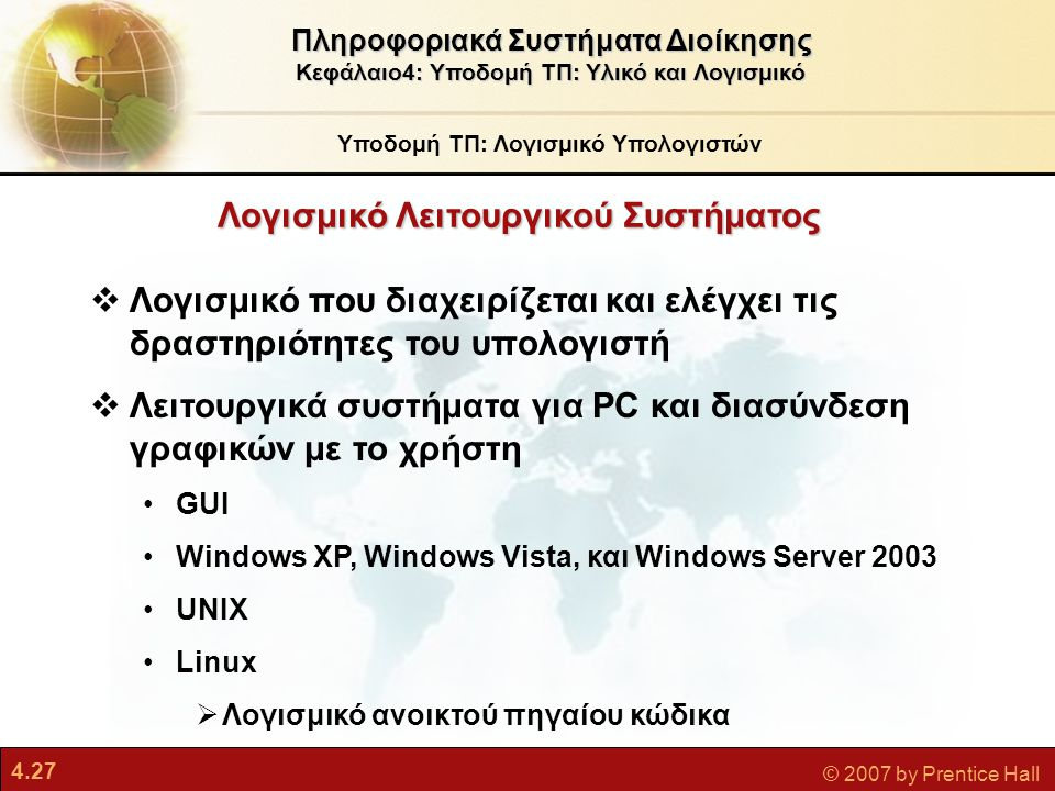 Λογισμικό Λειτουργικού Συστήματος
