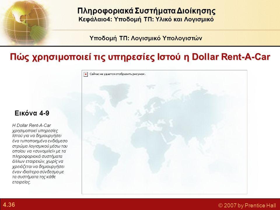 Πώς χρησιμοποιεί τις υπηρεσίες Ιστού η Dollar Rent-A-Car