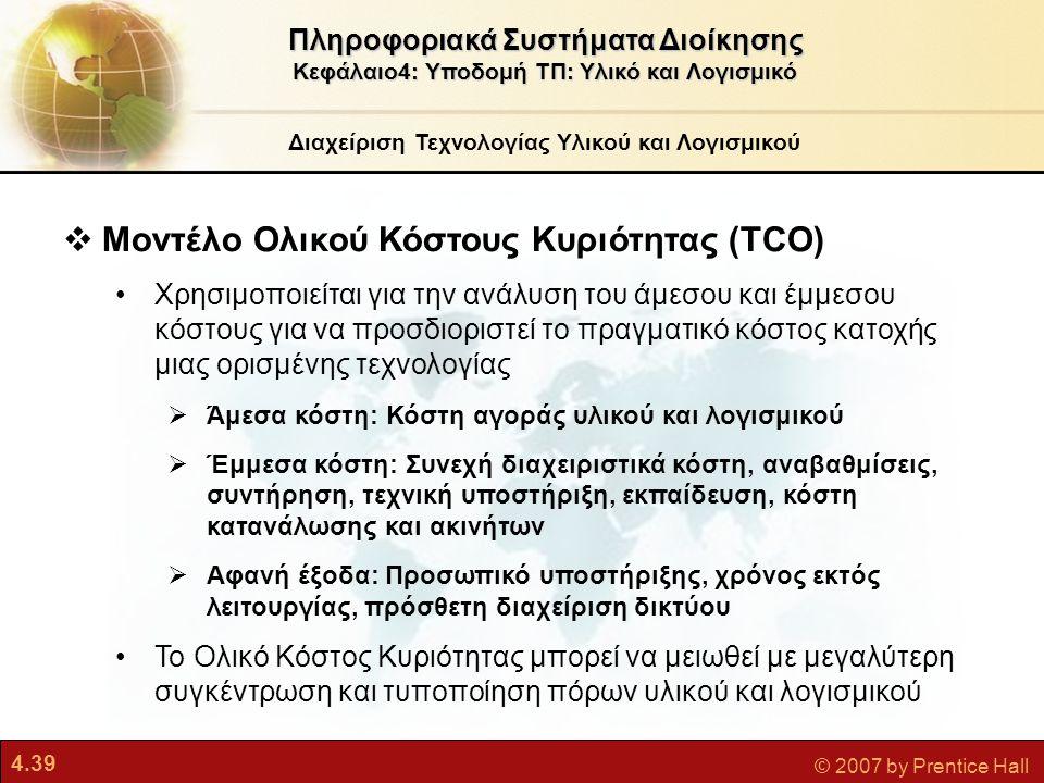 Μοντέλο Ολικού Κόστους Κυριότητας (TCO)