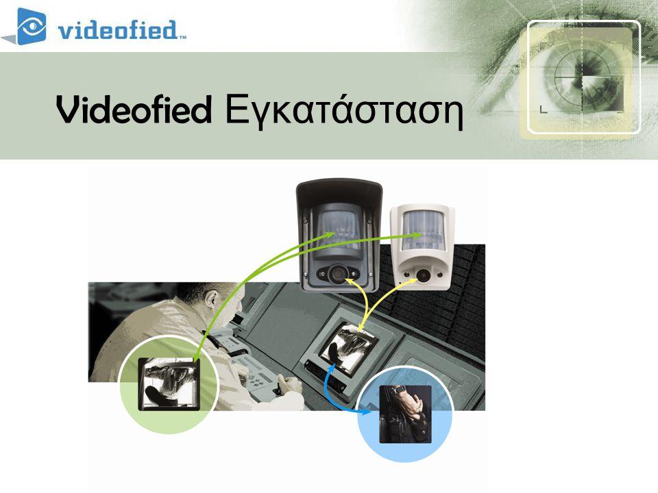 Videofied Εγκατάσταση