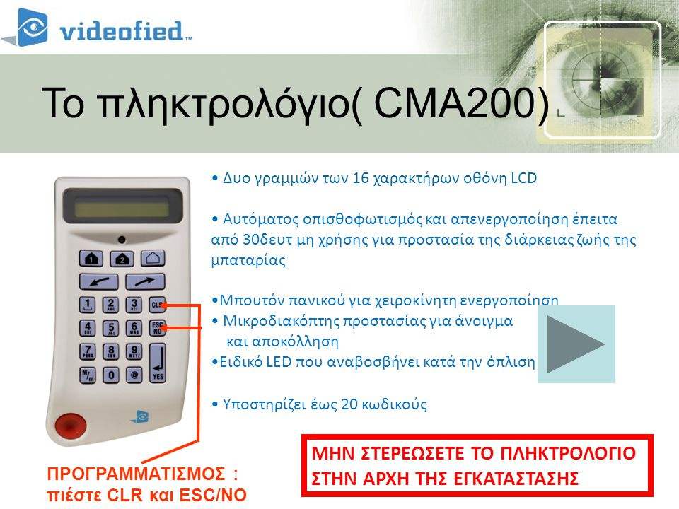 Το πληκτρολόγιο( CMA200) Δυο γραμμών των 16 χαρακτήρων οθόνη LCD.