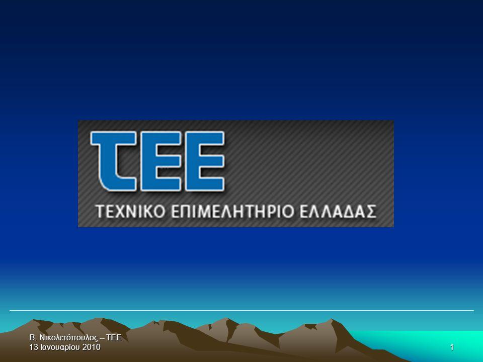 Β. Νικολετόπουλος -- ΤΕΕ 13 Ιανουαρίου 2010