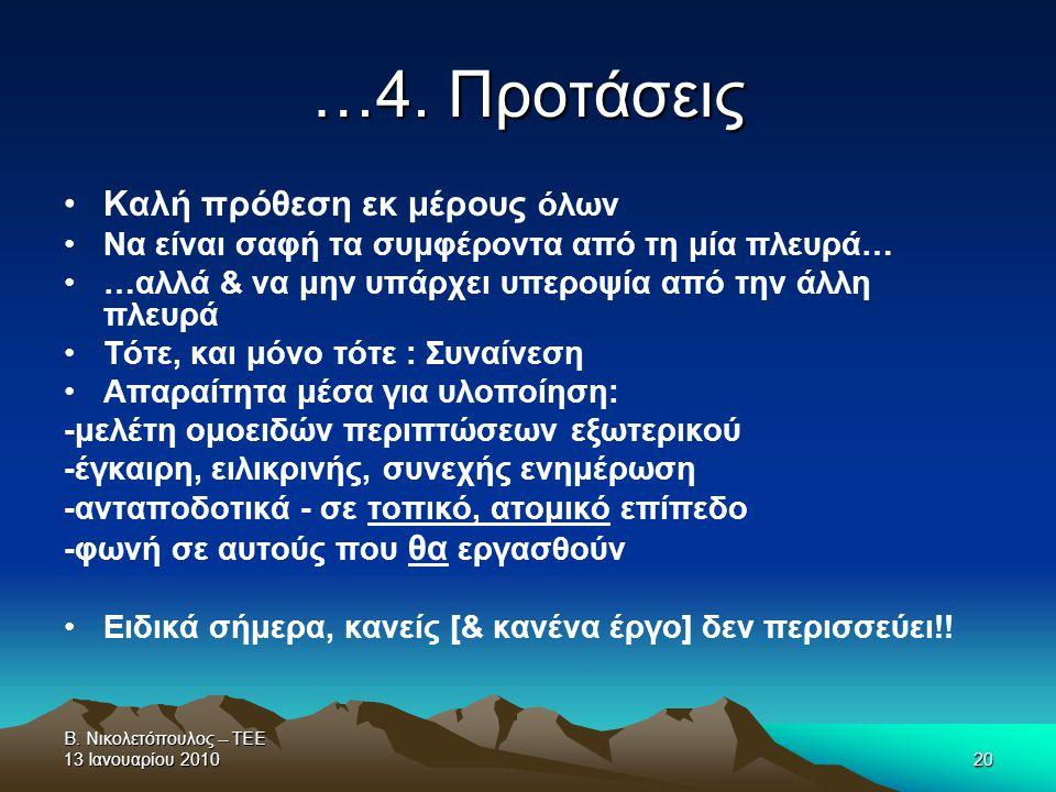 …4. Προτάσεις Καλή πρόθεση εκ μέρους όλων