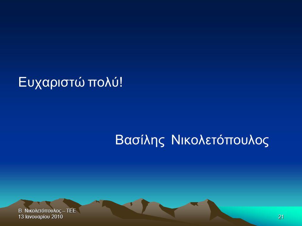 Βασίλης Νικολετόπουλος