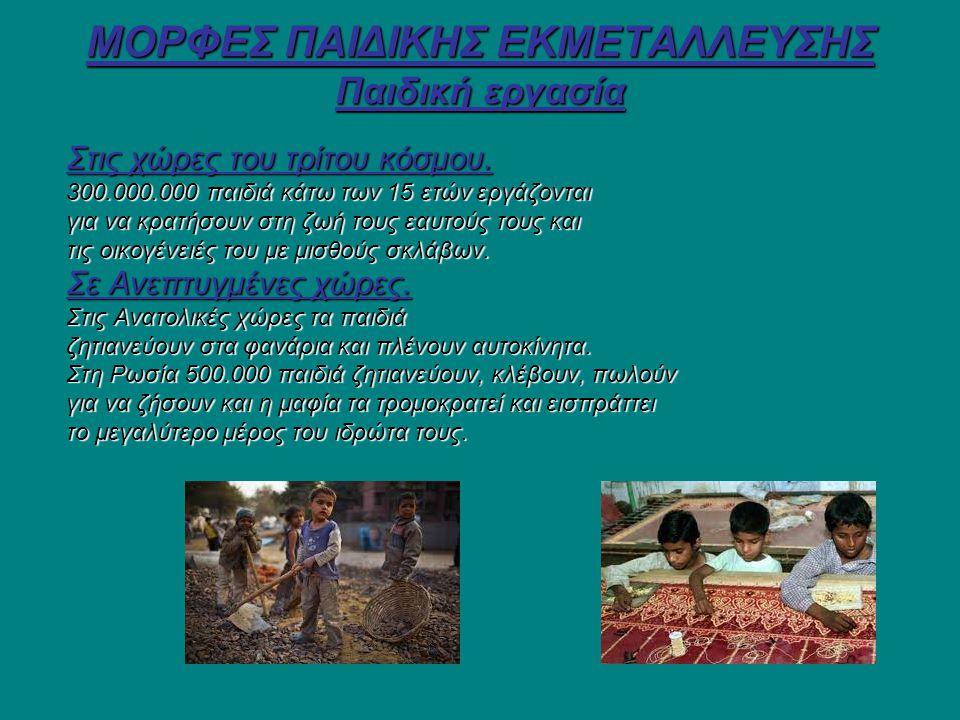 ΜΟΡΦΕΣ ΠΑΙΔΙΚΗΣ ΕΚΜΕΤΑΛΛΕΥΣΗΣ Παιδική εργασία