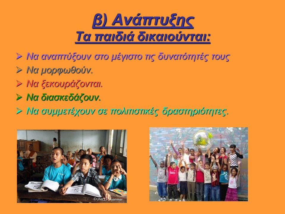 β) Ανάπτυξης Τα παιδιά δικαιούνται: