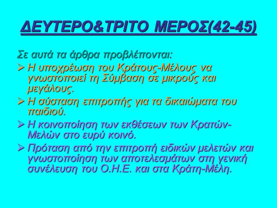 ΔΕΥΤΕΡΟ&ΤΡΙΤΟ ΜΕΡΟΣ(42-45)