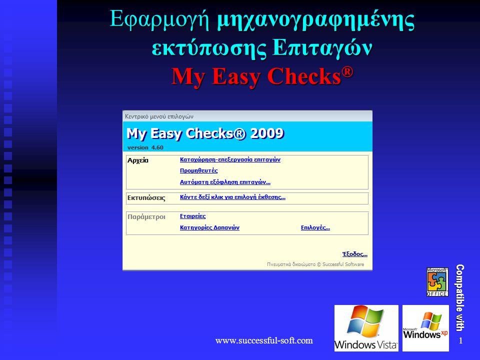 Εφαρμογή μηχανογραφημένης εκτύπωσης Επιταγών My Easy Checks®