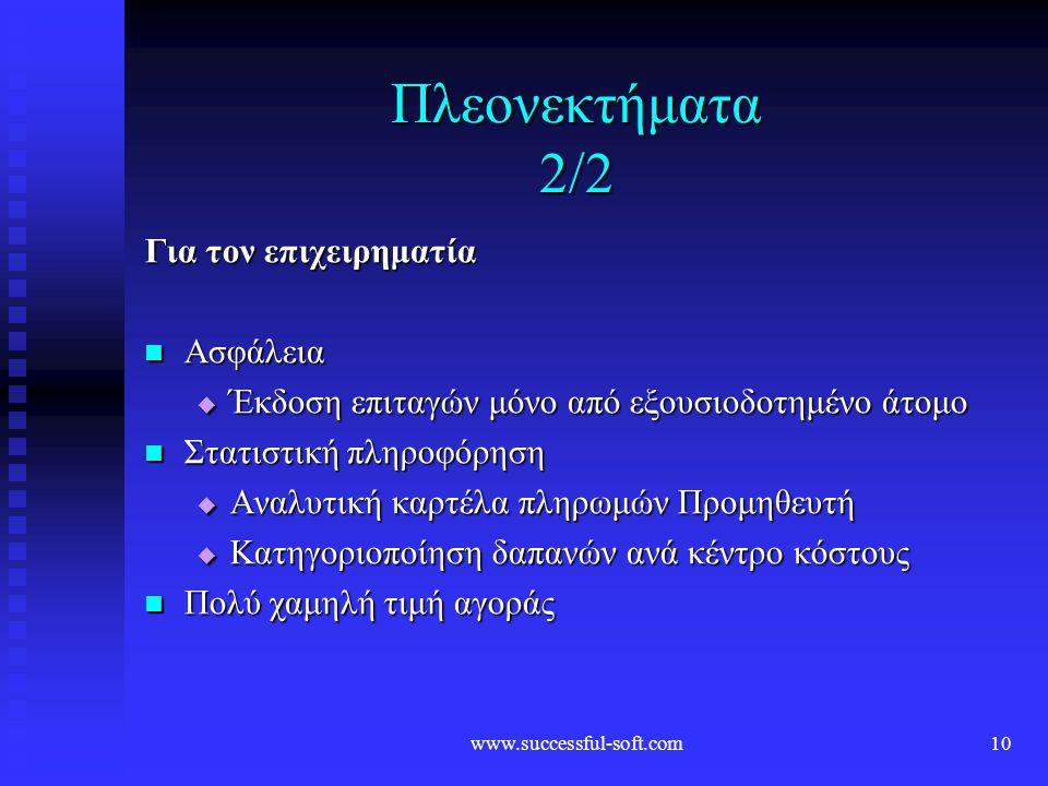 Πλεονεκτήματα 2/2 Για τον επιχειρηματία Ασφάλεια