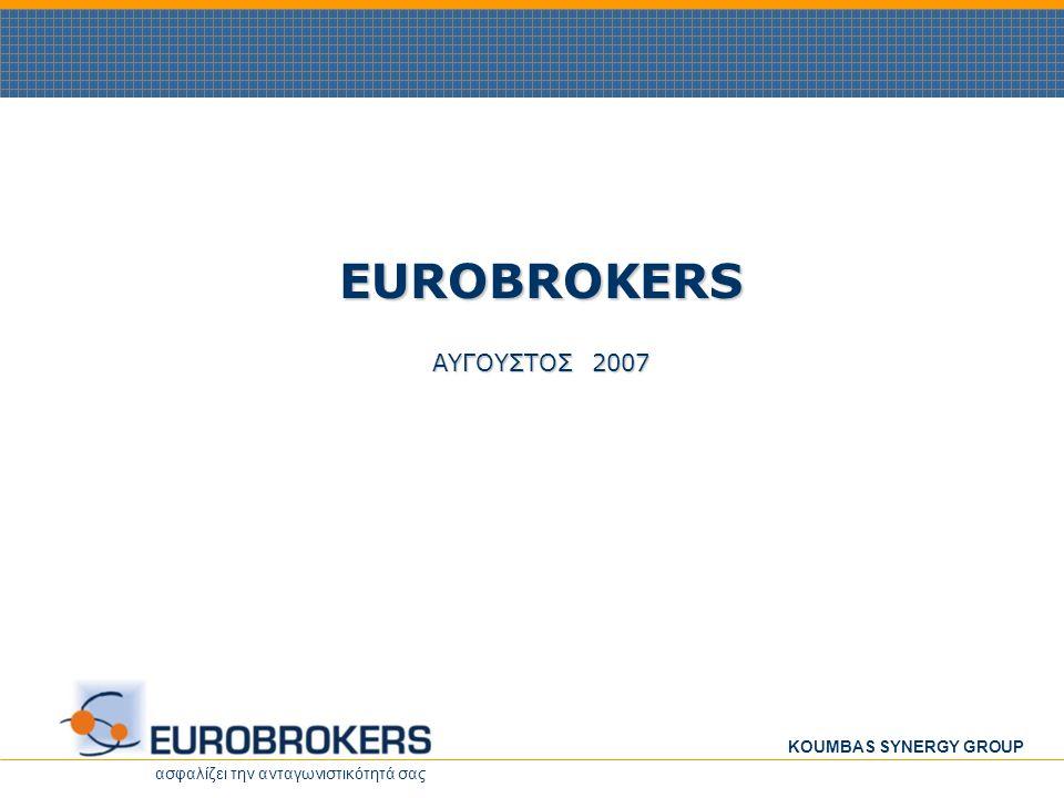 EUROBROKERS ΑΥΓΟΥΣΤΟΣ 2007