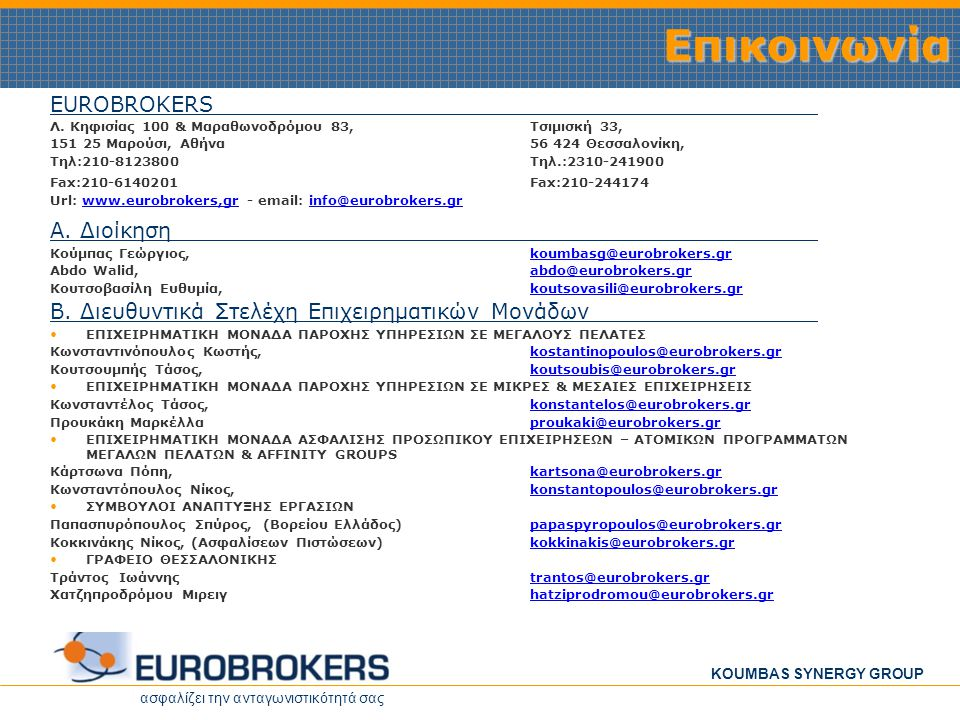 Επικοινωνία EUROBROKERS Α. Διοίκηση