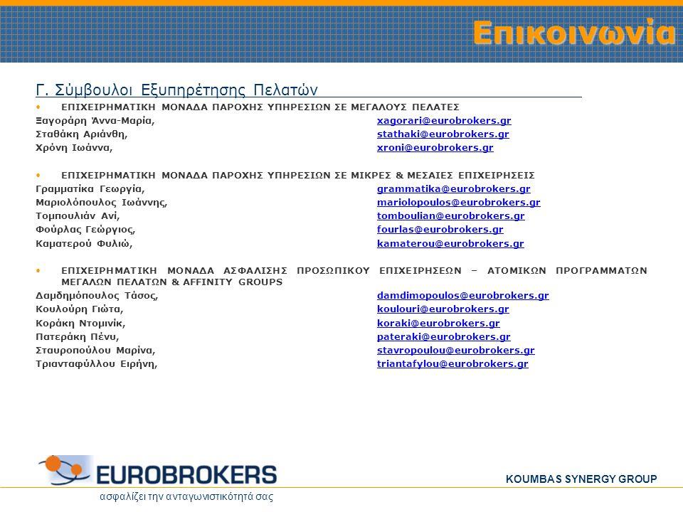 Επικοινωνία Γ. Σύμβουλοι Εξυπηρέτησης Πελατών