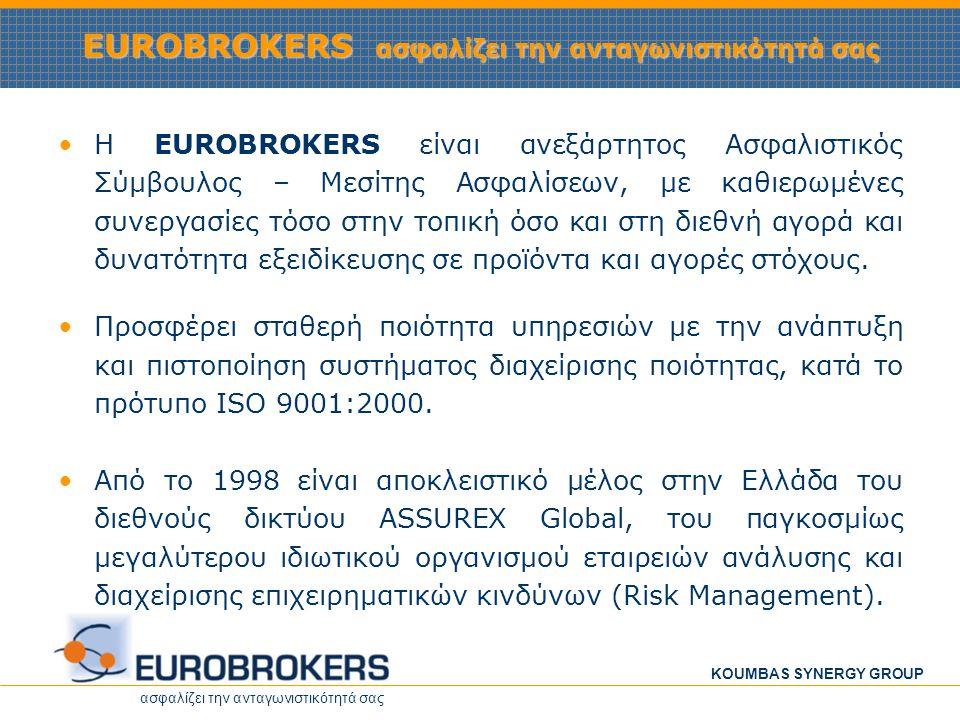 EUROBROKERS ασφαλίζει την ανταγωνιστικότητά σας