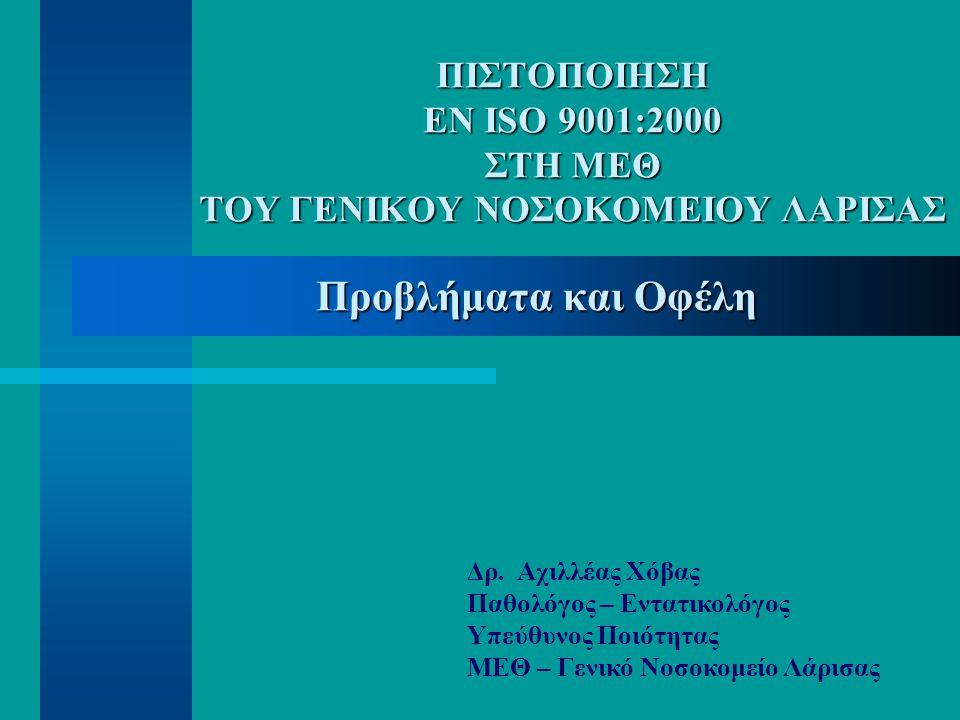 ΠΙΣΤΟΠΟΙΗΣΗ ΕΝ ISO 9001:2000 ΣΤΗ ΜΕΘ ΤΟΥ ΓΕΝΙΚΟΥ ΝΟΣΟΚΟΜΕΙΟΥ ΛΑΡΙΣΑΣ