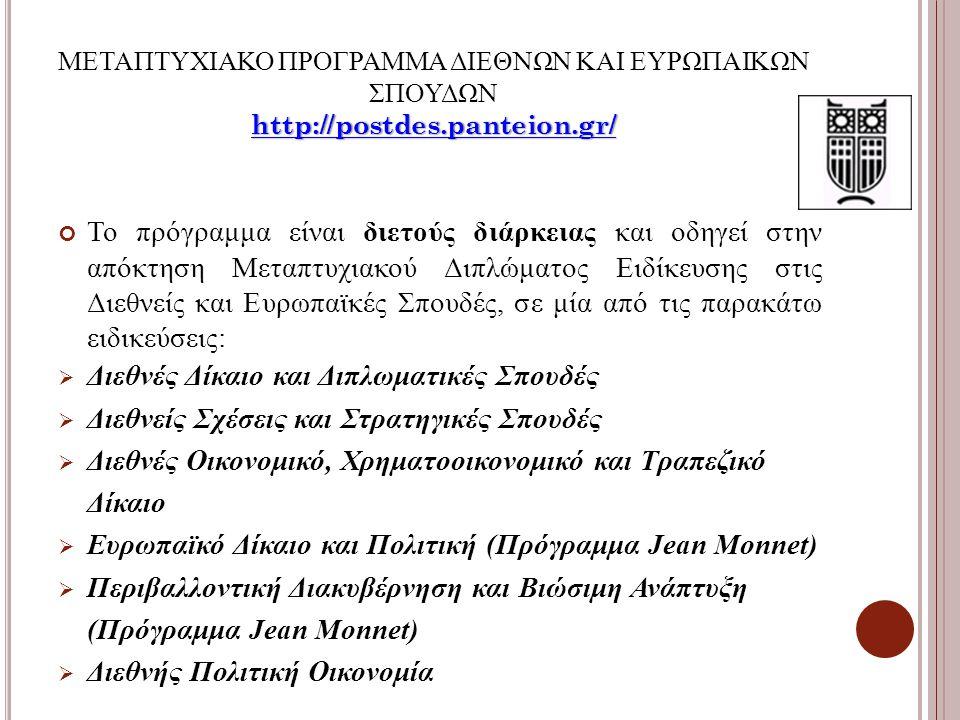 Διεθνές Δίκαιο και Διπλωματικές Σπουδές