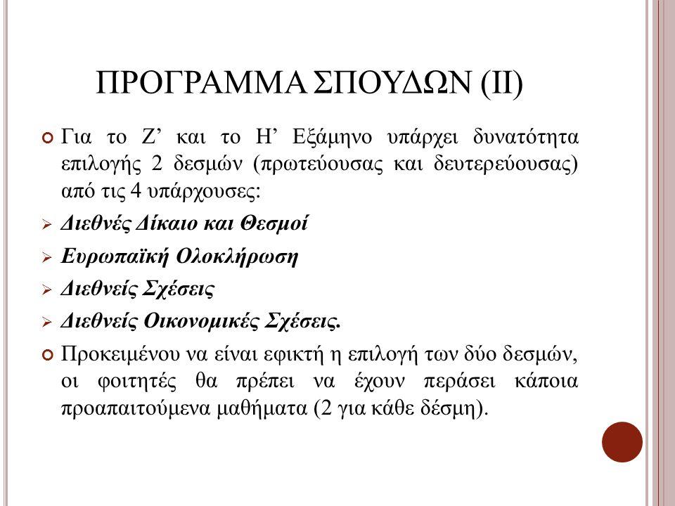 ΠΡΟΓΡΑΜΜΑ ΣΠΟΥΔΩΝ (ΙΙ)
