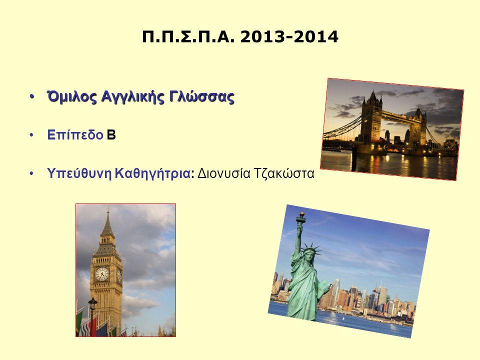 Π.Π.Σ.Π.Α. 2013-2014 Όμιλος Αγγλικής Γλώσσας Επίπεδο Β