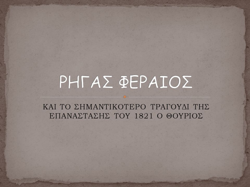 ΚΑΙ ΤΟ ΣΗΜΑΝΤΙΚΟΤΕΡΟ ΤΡΑΓΟΥΔΙ ΤΗΣ ΕΠΑΝΑΣΤΑΣΗΣ ΤΟΥ 1821 O ΘΟΥΡΙΟΣ