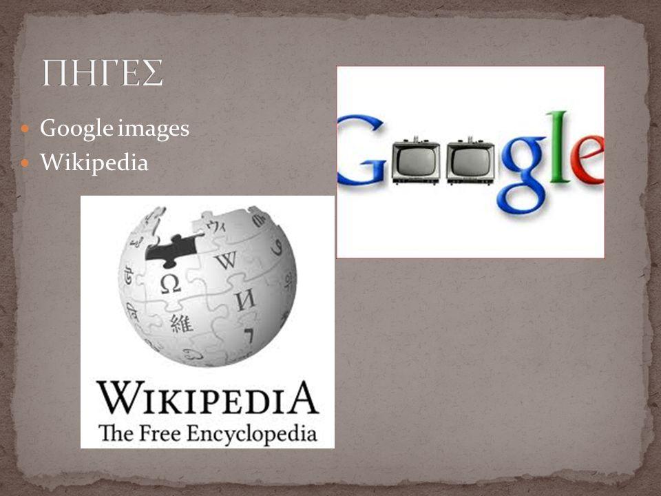 ΠΗΓΕΣ Google images Wikipedia