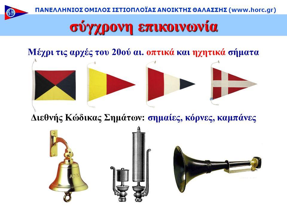 ΠΑΝΕΛΛΗΝΙΟΣ ΟΜΙΛΟΣ ΙΣΤΙΟΠΛΟΪΑΣ ΑΝΟΙΚΤΗΣ ΘΑΛΑΣΣΗΣ (www.horc.gr)