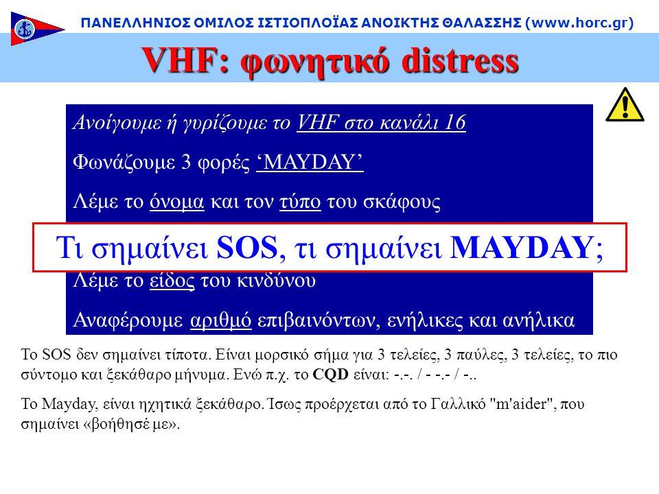VHF: φωνητικό distress