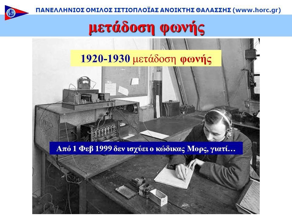 μετάδοση φωνής 1920-1930 μετάδοση φωνής